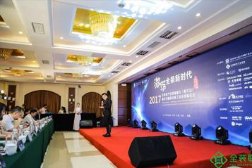 Jaga参加全装修产业领袖峰会|Jaga participated in Interior Design Summit