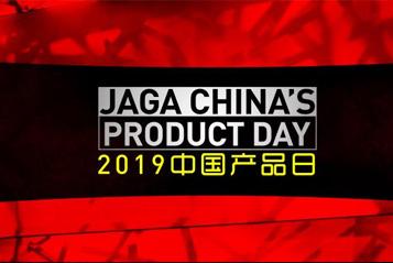 以心为新,携手共赢丨2019 Jaga中国产品日活动