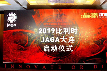 Jaga大连市场启动仪式丨Jaga Dalian Opening Ceremony