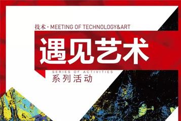 Jaga遇见艺术北京新闻发布会|Meet Art press conference-Tech meets Art