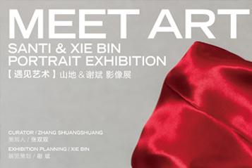遇见艺术 山地&谢斌影像展开幕 Meet Art in Beijing